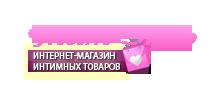 Секс-шоп в Санкт-Петербурге